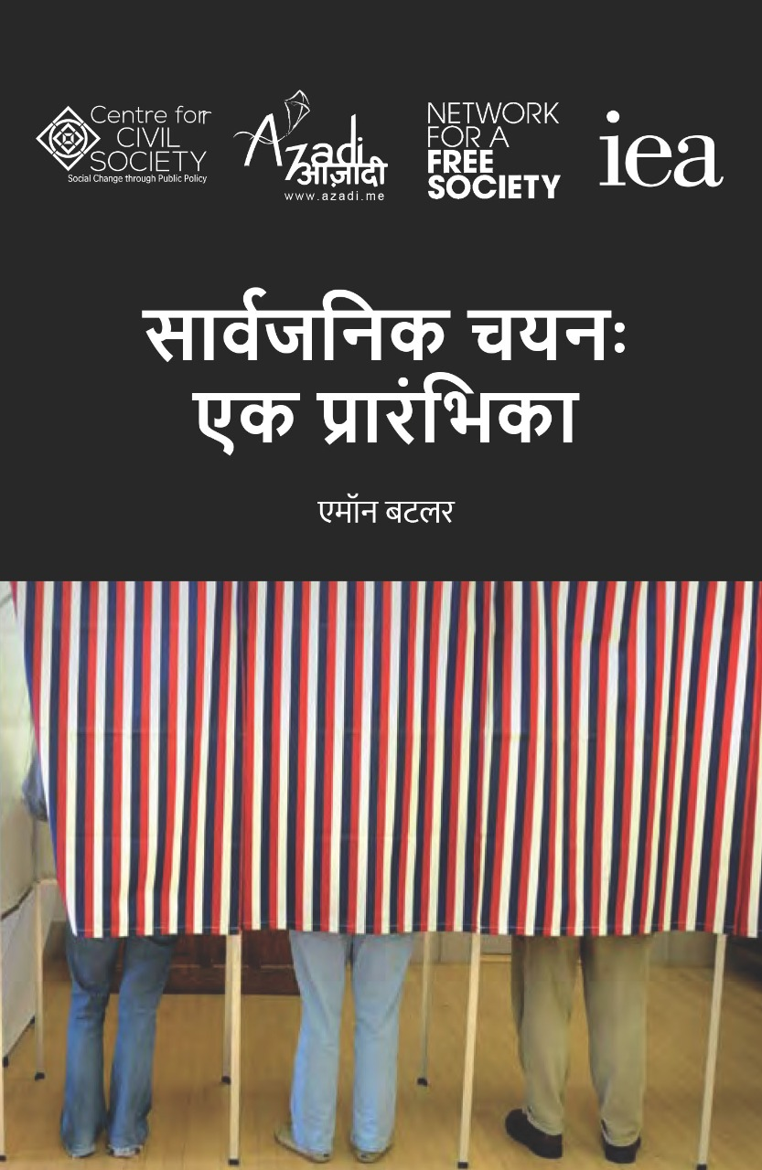 Launch of the Hindi edition of Public Choice: A Primer